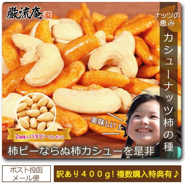 カシューナッツ 柿の種 1kg でなはく 400gです 大容量 訳あり 複数購入特典有り 柿カシュー 贅沢おつまみシリーズ かきのたね&かしゅー