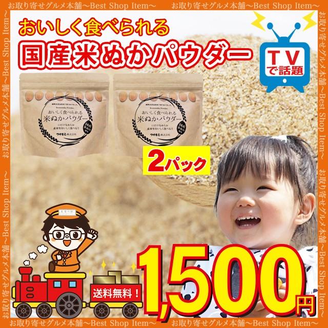 ぬか床 米ぬか パウダー 2パック(200g×2袋)送料無料 セット ぬか子 食べる こめぬか 送料無料 国産 食用 粉末 焙煎 糠 米糠 ぬか床
