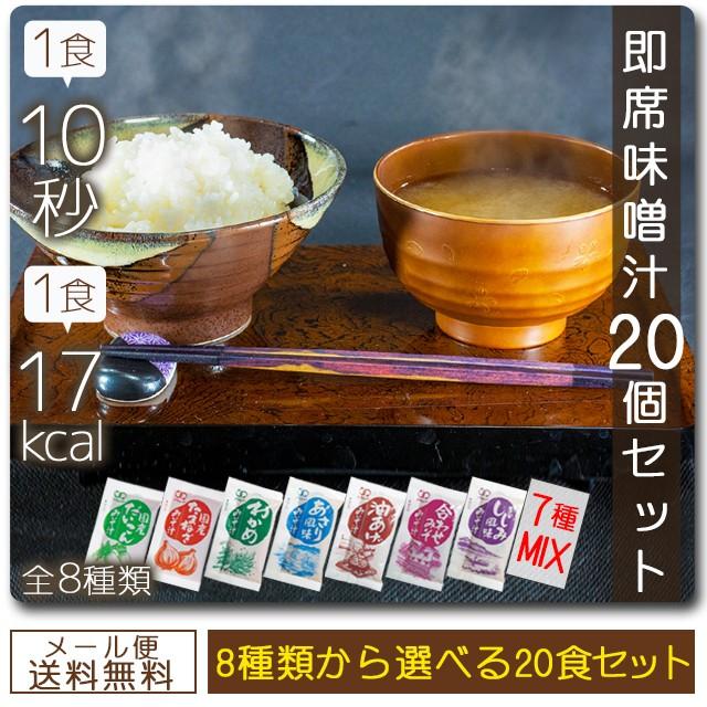 業務用 お味噌汁 20個 セット 選べる8種 ポイント消化 送料無料 お試し セール misosiru