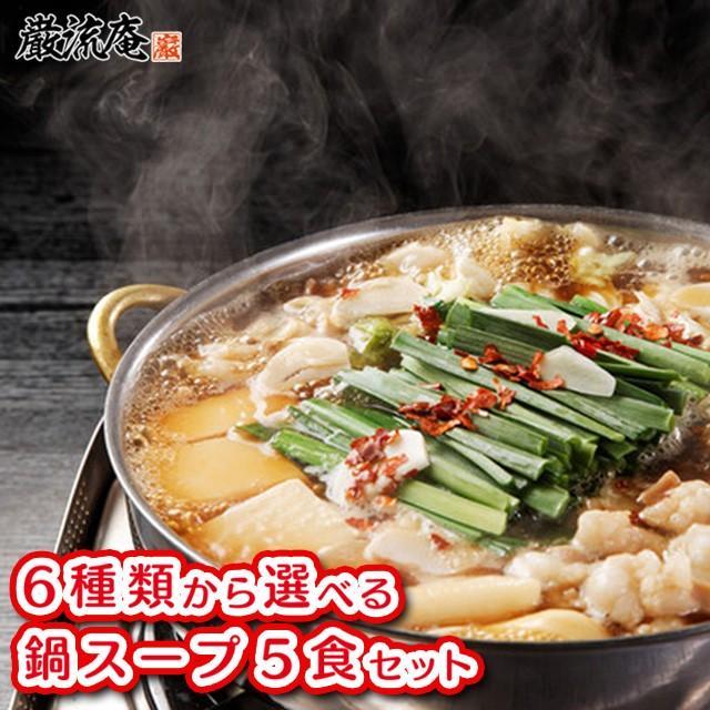 鍋の素 6種から選べる 鍋スープ5食セット もつ鍋スープ 鍋スープ 鍋つゆ 鍋の素 醤油鍋スープ 味噌鍋スープ 水炊きスープ 白湯スープ パ