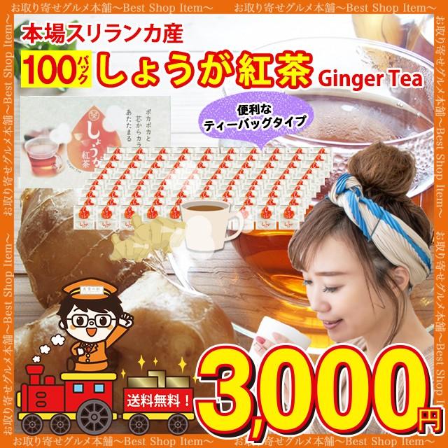 生姜紅茶 しょうが紅茶 生姜 しょうが 紅茶 ジンジャーティー 業務用 ティーバッグ 生姜湯 生姜パウダー ショウガオール ダイエット 冷