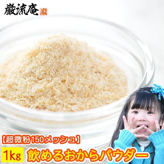 セール中 あさちゃんで紹介 高野豆腐 おからパウダー 1kg こうやどうふおからパウダー 送料無料 150メッシュ 飲めるオカラ 粉末 国産大豆