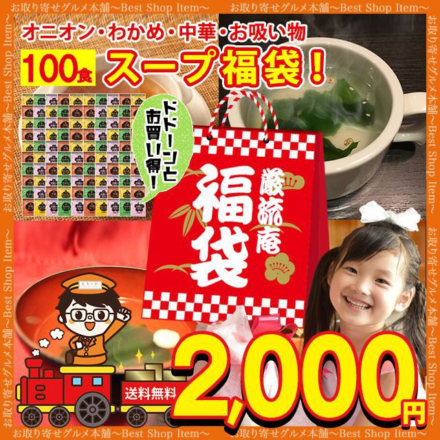 グルメ クーポン キャンペーン 全国送料無料 対象店舗 スープ 福袋 100食 低カロリー ダイエット オニオンスープ わかめスープ 中華スー