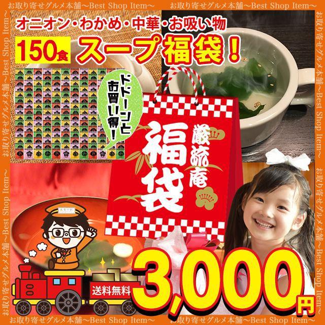 グルメ クーポン キャンペーン 全国送料無料 スープ 福袋 150食 低カロリー ダイエット オニオンスープ わかめスープ 中華スープ お吸い