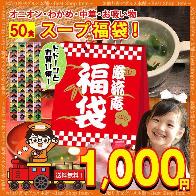 グルメ クーポン キャンペーン 全国送料無料 1000円 ぽっきり スープ 福袋 50食 低カロリー ダイエット オニオンスープ わかめスープ 中