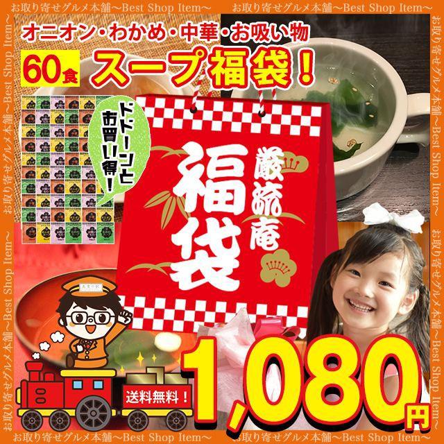 グルメ クーポン キャンペーン 全国送料無料 対象店舗 スープ 福袋 60食 低カロリー ダイエット オニオンスープ わかめスープ 中華スー