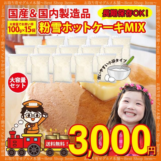粉雪 ホットケーキミックス 送料無料 業務用 大容量 お徳用 国産 ホットケーキミックス粉 もちもち 甘さ控えめ しっとり 小袋 小分け 長
