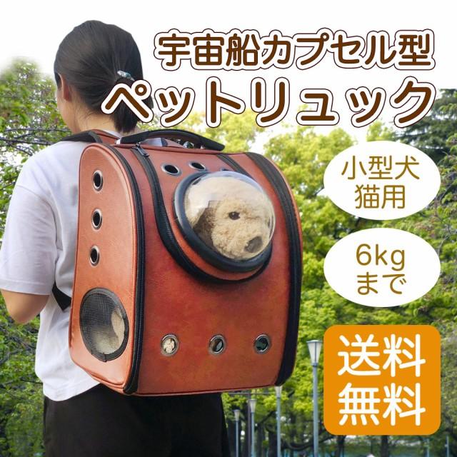 宇宙船カプセル型ペットリュック 選べる4カラー!! 合皮 キャリーバッグ 愛犬 愛猫 お出かけ かわいい 送料無料