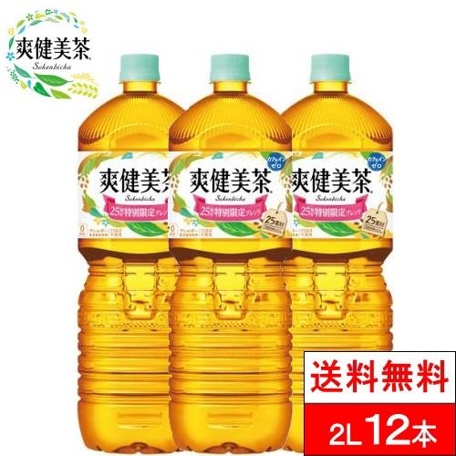 爽健美茶 お茶 ペットボトル 2L 12本 コーラ 健康茶 ブレンド茶 緑茶 お茶 茶飲料 日本茶 コカ・コーラ 送料無料