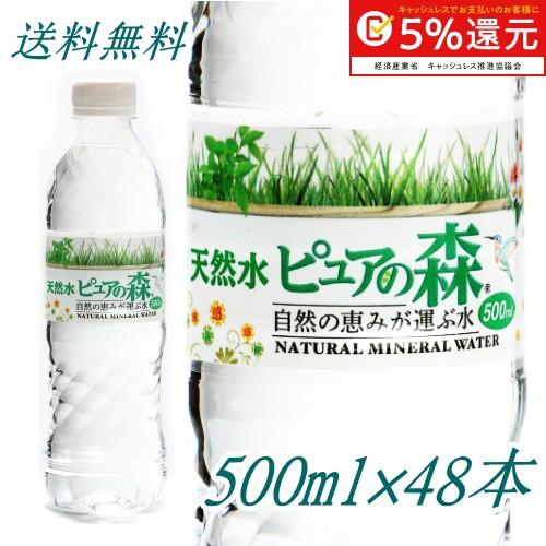 水 500ml 48本 ミネラルウォーター 天然水 ピュアの森 送料無料 日本 安全 軟水