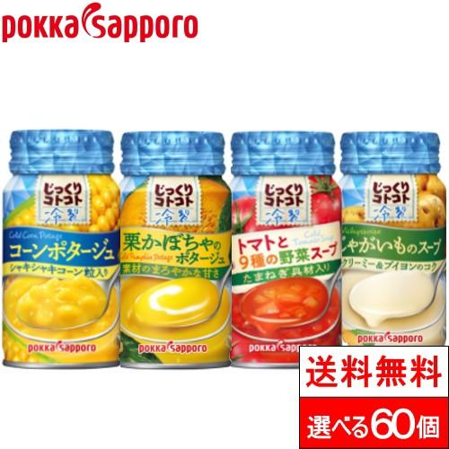 4種類から選べる 冷製スープ 170g 60缶 コーン じゃがいも トマトと9種の野菜 かぼちゃ ポッカサッポロ 送料無料