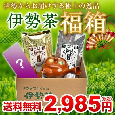 【丸中製茶】伊勢茶福箱2985円送料無料(福袋)