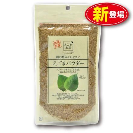 【新登場】味源 えごまパウダー 130g(単品)α-リノレン酸 アルファリノレン酸 エゴマ