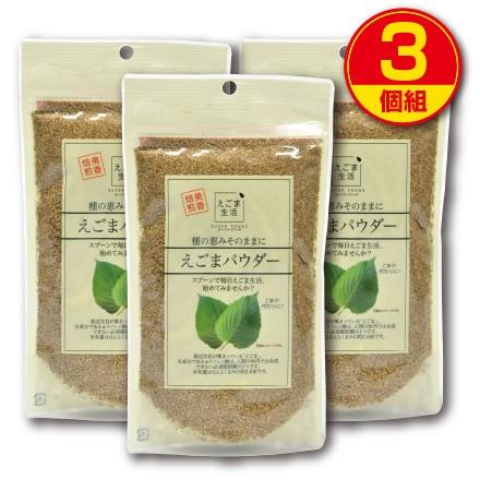 【新登場】味源 えごまパウダー 130g(3個組)α-リノレン酸 アルファリノレン酸 エゴマ