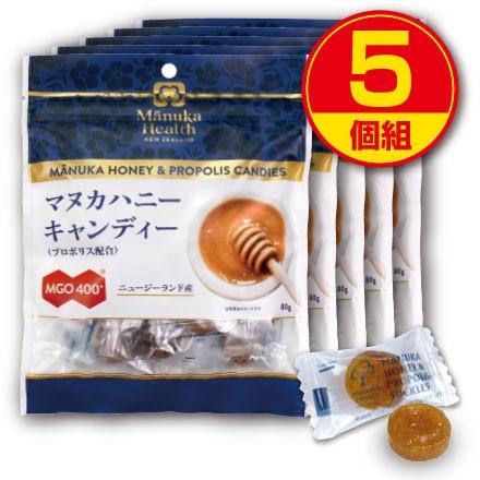 【送料無料】マヌカハニーキャンディー MGO400+ プロポリス配合(80g・18~19粒)【5個組】マヌカヘルス 抗菌成分MGO含有 マヌカ蜂蜜 は