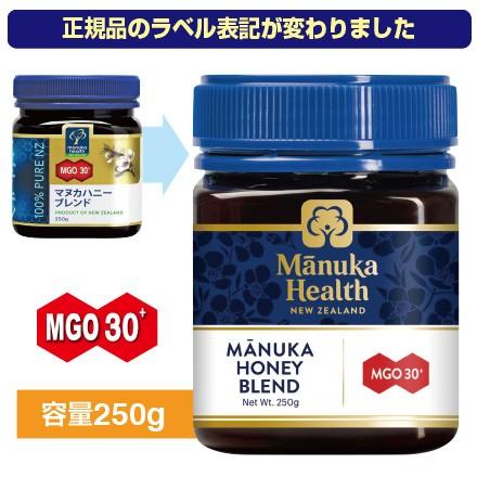 マヌカハニーブレンド MGO30+(250g)マヌカヘルス (国内正規輸入品・新ラベル)マヌカ蜂蜜 はちみつ 富永貿易