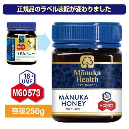 【還元祭クーポン】【送料無料】マヌカハニー MGO573+(旧 MGO550+)UMF16+ (250g)マヌカヘルス (国内正規輸入品・新ラベル)マヌカ蜂蜜