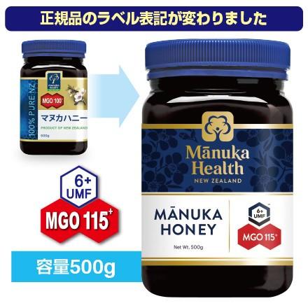 【auPAY BIG SALEクーポン】【送料無料】マヌカハニー MGO115+(旧 MGO100+)UMF6+(500g)マヌカヘルス(国内正規輸入品・新ラベル)マヌ