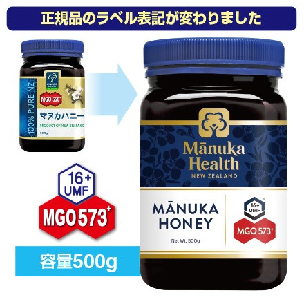 【auPAY BIG SALEクーポン】【送料無料】マヌカハニー MGO573+(旧 MGO550+)UMF16+ (500g)マヌカヘルス (国内正規輸入品・新ラベル)マ