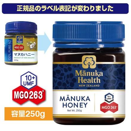 【送料無料】マヌカハニー MGO263+(旧 MGO250+)UMF10+ (250g)マヌカヘルス (国内正規輸入品・新ラベル)マヌカ蜂蜜 はちみつ 富永貿