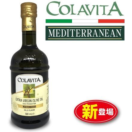 【新登場】COLAVITA コラビータ エクストラバージン オリーブオイル メディタレイニアン 500ml (単品)地中海産