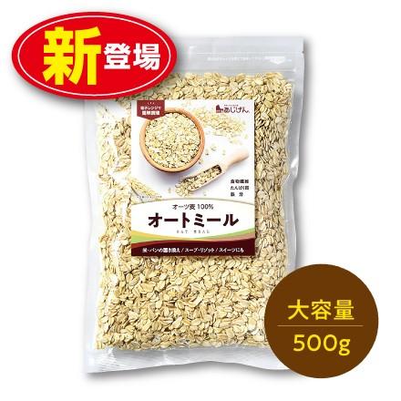 【新登場】味源 オートミール 500g(単品) ロールドオーツ オーツ麦100% 燕麦 えん麦 雑穀 食物繊維 ダイエット 無添加 たんぱく質 鉄