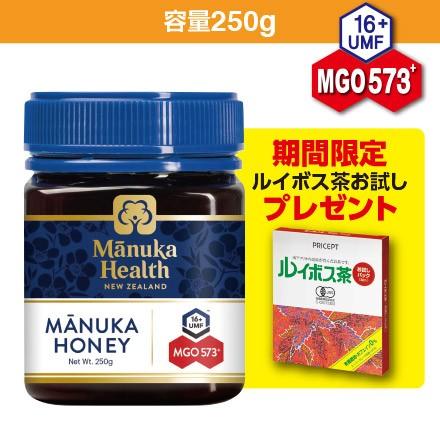 【送料無料】マヌカハニー MGO573+(旧 MGO550+)UMF16+ (250g)マヌカヘルス (国内正規輸入品・新ラベル)マヌカ蜂蜜 はちみつ 富永貿