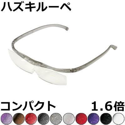 Hazuki ハズキルーペ 1.6倍 コンパクト 【全10色】 クリアレンズ 、カラーレンズ 眼鏡式ルーペ