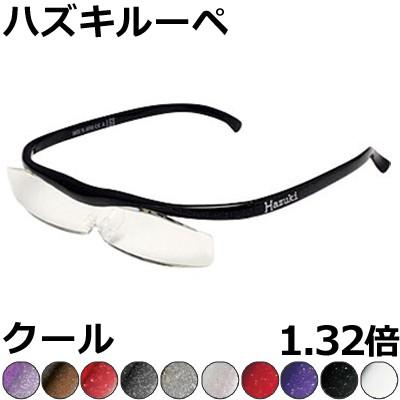 Hazuki ハズキルーペ 1.32倍 クールハズキ 【全10色】 クリアレンズ、カラーレンズ 眼鏡式ルーペ