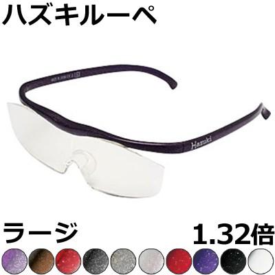 Hazuki ハズキルーペ 1.32倍 ラージ 【全10色】 クリアレンズ 、 カラーレンズ 眼鏡式ルーペ