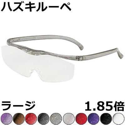 Hazuki ハズキルーペ 1.85倍 ラージ 【全10色】 クリアレンズ・カラーレンズ 眼鏡式ルーペ
