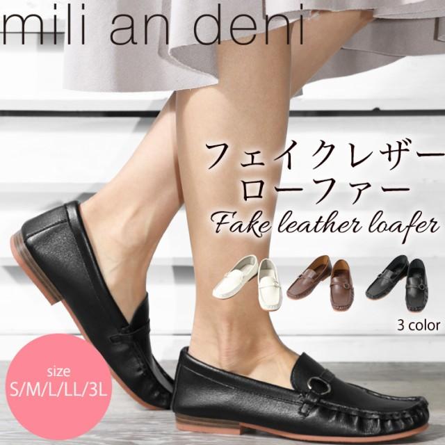 【春新作】 新作 ローファー レザー フェイク ペタンコ 靴 大きいサイズ シューズ レディース ミリアンデニ k5053