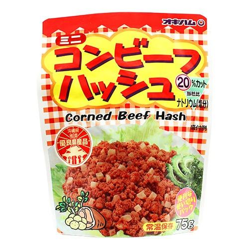 オキハム ミニコンビーフハッシュ 75g|沖縄土産|保存食|レトルト[食べ物>缶詰>コンビーフハッシュ]