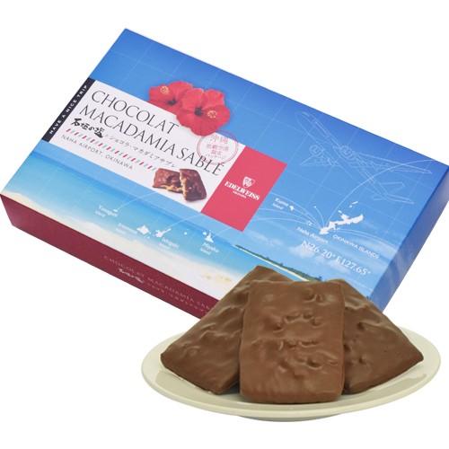 石垣の塩 ショコラ・マカダミアサブレ8個|バレンタイン|ケーキ|エーデルワイス[食べ物>スイーツ・ジャム>ケーキ]