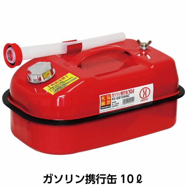 ガソリン携行缶10リットル 10L 消防法適合品 UN規格 携行缶 おすすめ ガソリン 灯油 缶 保存 給油 ストーブ 暖房 レース 混合油 草刈 ボ