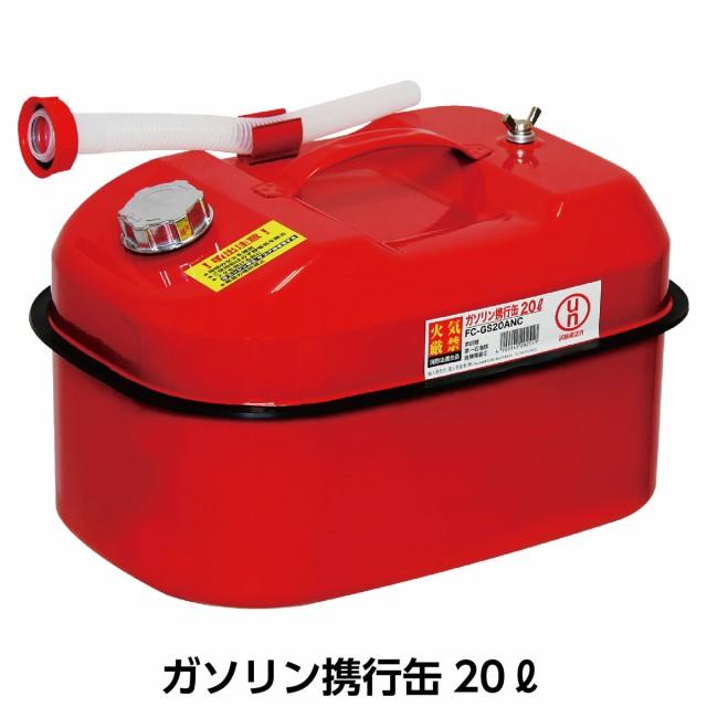 ガソリン携行缶20リットル 20L 消防法適合品 UN規格 携行缶 おすすめ ガソリン 灯油 缶 保存 給油 ストーブ 暖房 レース 混合油 草刈 ボ