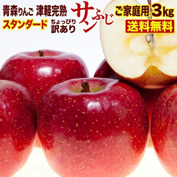 りんご 3kg 送料無料 青森産 津軽 完熟 サンふじ ご家庭用 フルーツ 果物