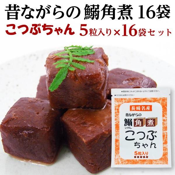 いわし角煮 送料無料 長崎県産 昔ながらの鰯角煮16袋 メール便