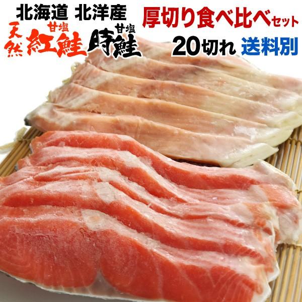 鮭 切り身 北海道産 紅鮭 時鮭 食べ比べセット 天然紅鮭10切れ(600g) 時鮭10切れ(600g) 産地直送 送料無料 ポイント10倍