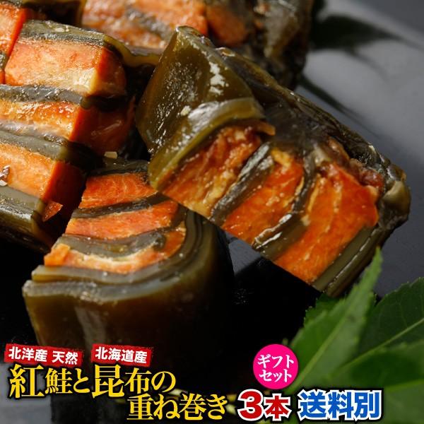 紅鮭と昆布重ね巻き 3本セット ギフト ご贈答 贈り物 常温 持ち運びOK 昆布巻き こんぶ佃煮 こぶまき 北海道 お土産 鮭