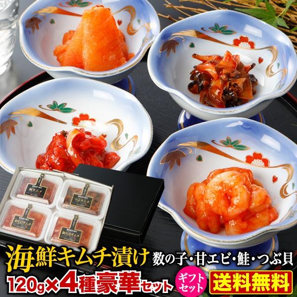 お歳暮 ギフト 海鮮キムチ漬け4種豪華セット 120g x 4(480g) キムチ漬け各種(甘エビ 鮭 数の子 つぶ貝) ギフト ご贈答 贈り物 送料無料
