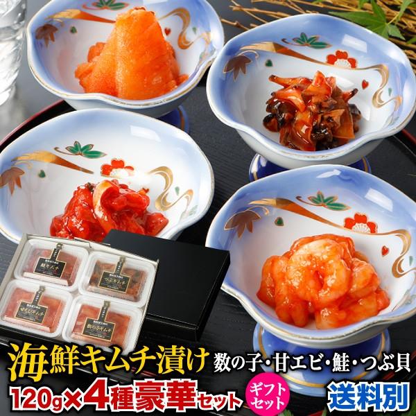 海鮮キムチ漬け4種豪華セット 120g x 4(480g) キムチ漬け各種(甘エビ 鮭 数の子 つぶ貝) ギフト ご贈答 贈り物