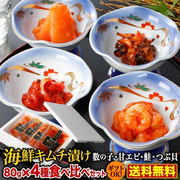 海鮮キムチ4種食べ比べセット 80g x 4(320g) キムチ漬け各種(甘エビ 鮭 数の子 つぶ貝) ギフト ご贈答 贈り物 送料無料