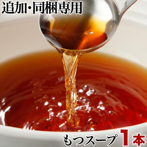 もつ鍋スープ 1本 単品 同梱専用 あごだし 大豆醤油
