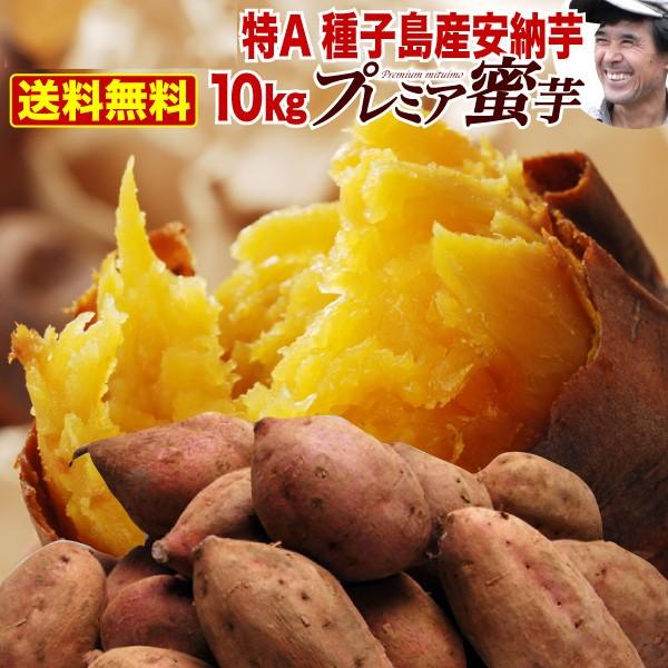 予約開始 早割 安納芋 あんのういも 種子島産 安納いも 焼き芋にして冷凍保存OK 糖度40度 特Aプレミア10kg 産直 送料無料 ギフト スイー