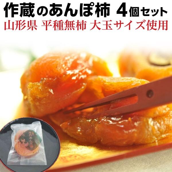 あんぽ柿 作蔵のあんぽ柿 ギフト 無燻蒸・保存料無添加 日本伝統のドライフルーツ カキ メール便 送料無料
