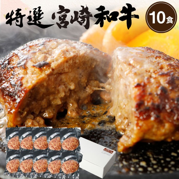 手ごねハンバーグ 黒毛和牛100% 150g×10食セット 宮崎県産 送料無料 真空パック 小分け 贈答品 クール