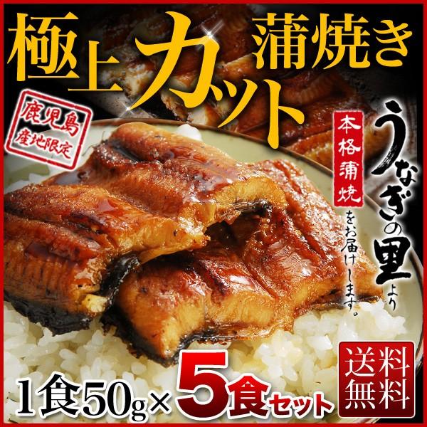 鹿児島県産うなぎ 極上カット蒲焼き 50g x 5食セット 食べきりサイズ 送料無料
