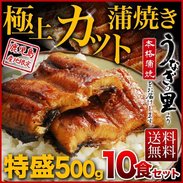 ギフト お歳暮 鹿児島県産 極上カット蒲焼き 特盛500g 50g x 10食セット送料無料 クール