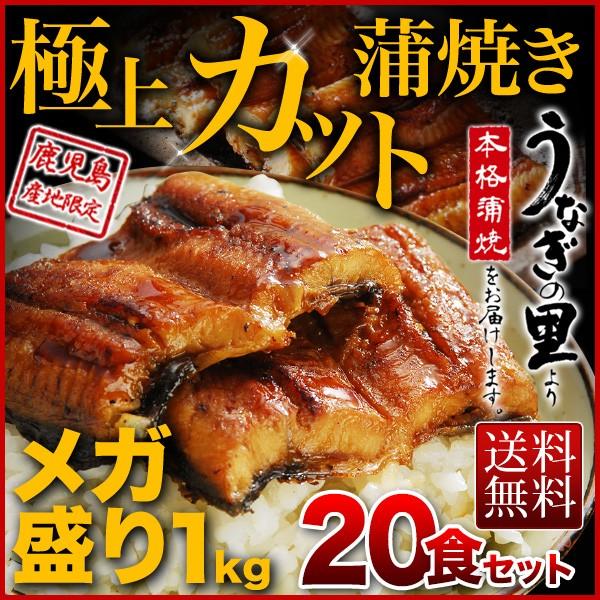 鹿児島県産うなぎ 極上カット蒲焼き メガ盛り1kg 50g x 20食セット 食べきりサイズ 送料無料